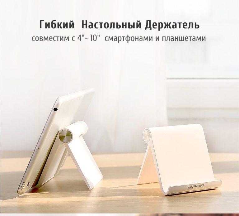 Настольный держатель телефона планшета UGREEN