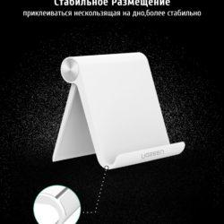 Настольный держатель телефона планшета UGREEN (7)