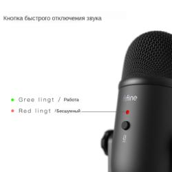 Профессиональный USB микрофон Fifine K678 Kamstore.com.ua (8)